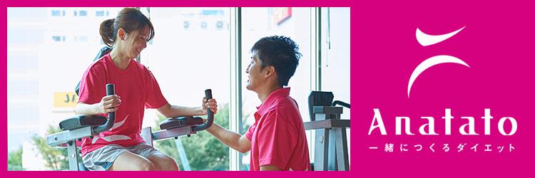 Anatato(アナタト) パーソナルジム 短期集中ダイエット